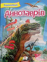 Eнциклопeдія динозаврів