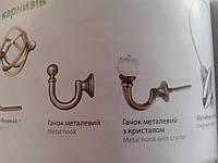 Держатель для штор. Крючок драпировочный 35 мм