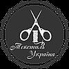 Текстиль Украина