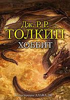 Толкин Д.Р.Р. Хоббит