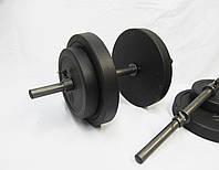 Гантели разборные 2 шт по 15 кг, гриф 25 Ø длина 52 см.