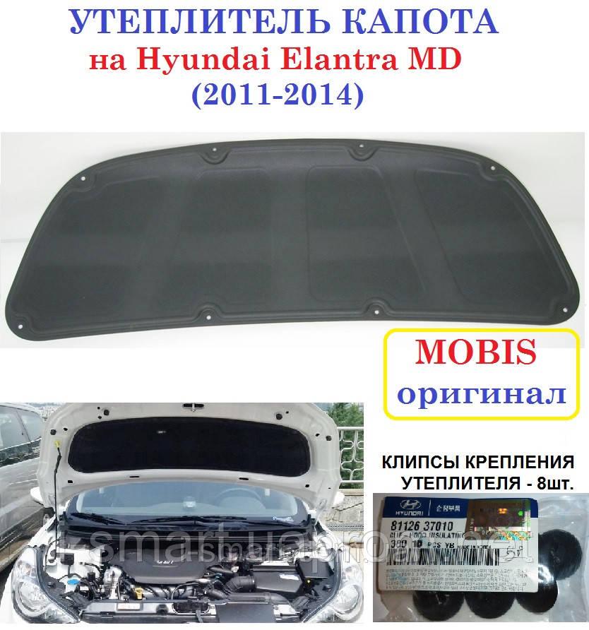 Утеплитель капота для Hyundai 2011 2012 2013 2014 2015 2016 ELANTRA MD