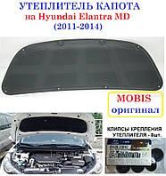 Утеплитель капота для Hyundai 2011 2012 2013 2014 2015 2016 ELANTRA MD, фото 1