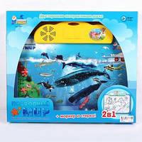 """Интерактивный плакат """"Подводный мир"""""""