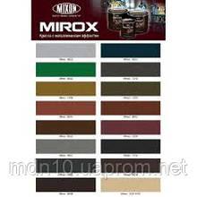 Краска с метал. эффектом  MIROX