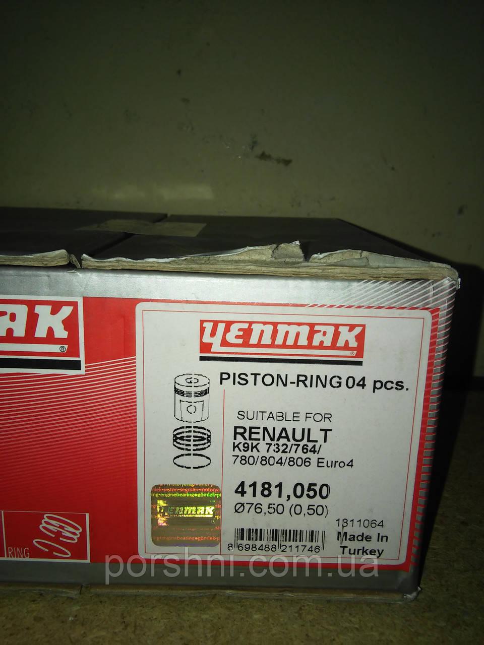 Поршни Yenmak 4181050 Рено 1,5 dci c 2008г.в.