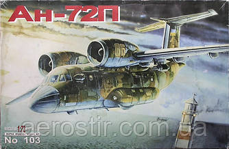 Сборная модель самолета  АН- 72П         1\72      ТОКО