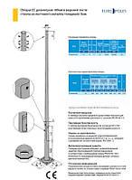 Опора освещения СC5m 60/130/3 мм