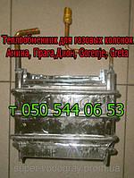 Теплообменник для газовой колонки Амина, Прага, Дион, Gorenje ,Greta,Termaxi,AquaHeat