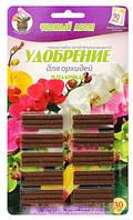 """Удобрение для орхидей """"Чистый Лист"""" в палочках; Блистер 30 шт."""