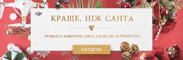Новогоднее предложение от DJI и Специализированного Фотомагазина Фотограф