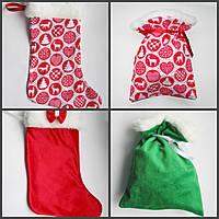 Новогодние мешки и носки для подарков