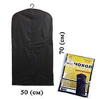 Чехол для детской одежды 50*70 (см) черный