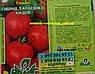 Томат Гибрид Тарасенко Надия высокорослый средний томат с красными приплюснутыми плодами с носиком, фото 2