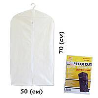 Чехол для детской одежды 50*70 (см) белый