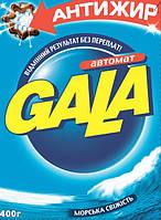 Порошок для ручной стирки Gala Морская свежесть 400г