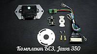 Комплект БСЗ без ФУОЗ, Jawa 350