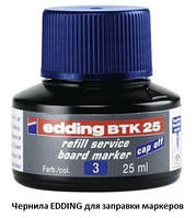 Чернила для заправки маркера Edding Board BTK25 синие