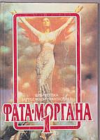 Фата-Моргана .Зарубежная фантастика в 9 томах