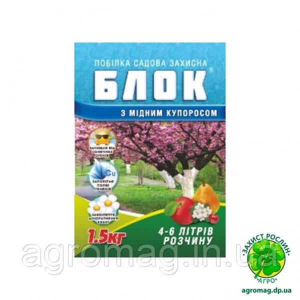 Побелка садовая Блок с медным купоросом 1,5кг