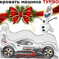 Кровать машина ТУРБО ШОК ДРАЙВ - только для Вас на кровать-машина.com.ua, нарисована с любовью!