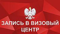 Запись в визовый центре Польши