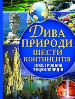 Чудеса природы шести континентов Иллюстрированная энциклопедия