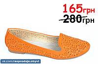 Балетки мокасины летние женские светло коричнеые оранжевые 2016.Со скидкой