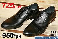 Туфли классические модельные кожа Cevivo мужские черные Харьков.Со скидкой