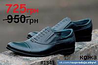 Туфли классические модельные кожа Cevivo мужские темно синие Харьков.Со скидкой