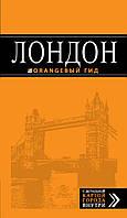 Лондон, путеводитель+карта, Оранжевый гид, мягкая обл.