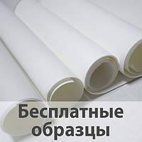 Бесплатные образцы материалов