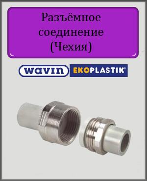 Разъёмное соединение 20 Wavin Ekoplastik пластиковое