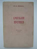 Жижка М.В. Емельян Пугачев.