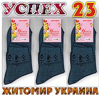 """Носки женские демисезонные х/б """"Успех"""" средний паголенок джинс 23 размер  НЖД-521"""