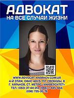 Адвокат Харьковского районного суда