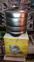Мантоварка INTEROS 6 литров 3 сетки (алюминий) Доставка из Харькова