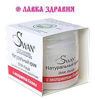 Натуральный крем для лица ручной работы «с Экстратом Клюквы» (для жирной кожи) SWAN, 50 мл