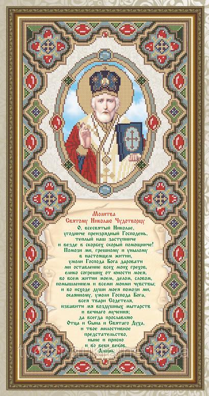 Авторская канва для вышивки бисером «Молитва к Святому Николаю Чудотворцу»