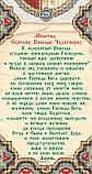 Авторская канва для вышивки бисером «Молитва к Святому Николаю Чудотворцу», фото 3