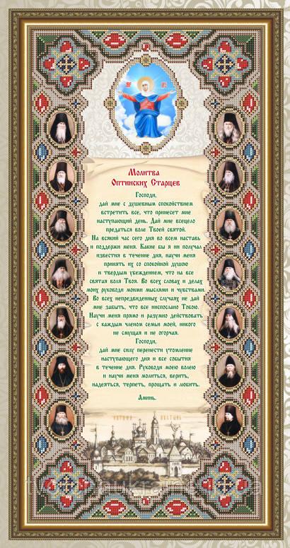 Авторская канва для вышивки бисером «Молитва Оптинских Старцев»