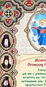 Авторская канва для вышивки бисером «Молитва Оптинских Старцев», фото 2