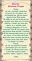 Авторская канва для вышивки бисером «Молитва Оптинских Старцев», фото 3