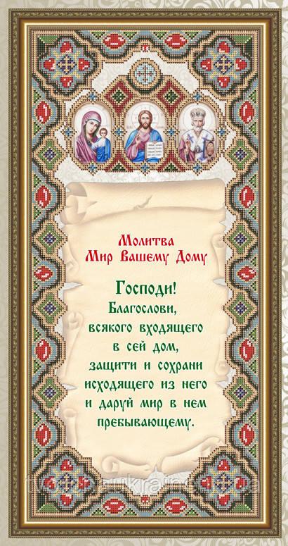 Авторская канва для вышивки бисером «Молитва Мир Вашему Дому»