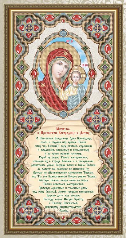 Авторская канва для вышивки бисером «Молитва о Детях к Пресвятой Богородице»