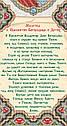 Авторская канва для вышивки бисером «Молитва о Детях к Пресвятой Богородице», фото 3