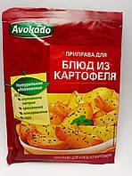 Приправа  для блюд из картофеля  , тм Авокадо