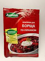 Приправа  для борща по украински  ,тм Авокадо