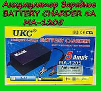 Аккумулятор Зарядное BATTERY CHARDER 5A MA-1205