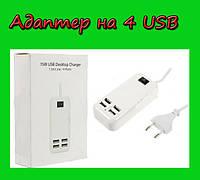 Адаптер питания - зарядное устройство на 4-порта USB